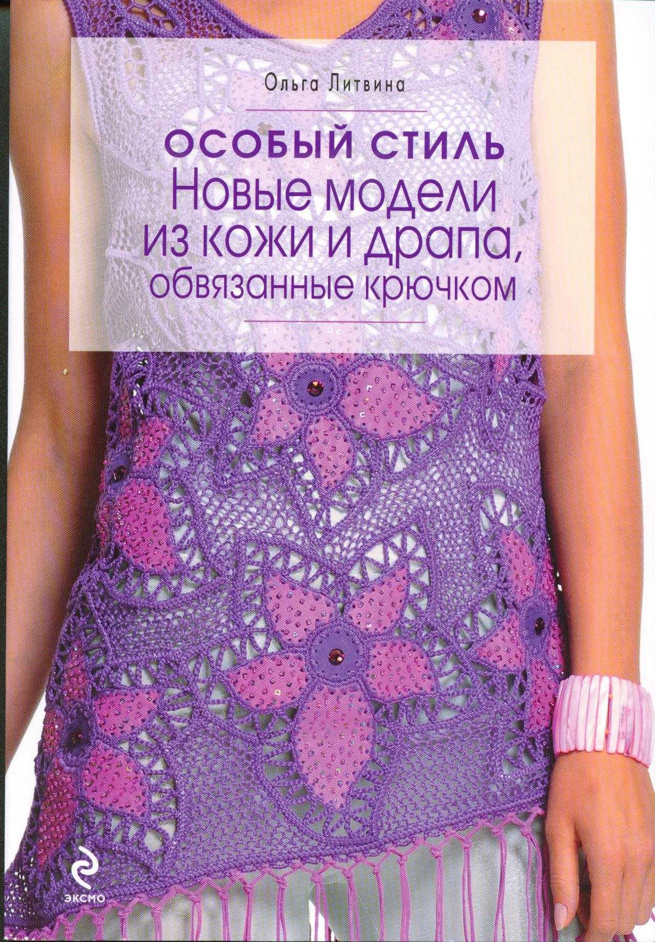 Модели вязания крючком ольги литвиновой Особый стиль.  Новые модели из кожи и драпа, обвязанные крючком.